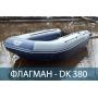 Аэролодка ФЛАГМАН DK 380 AIR Серо-синяя