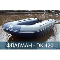 Аэролодка ФЛАГМАН DK 420 AIR Серо-синяя