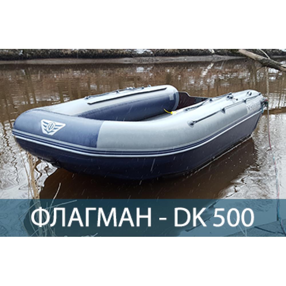 Аэролодка ФЛАГМАН DK 500 AIR Серо-синяя
