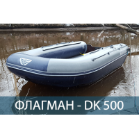Аэролодка ФЛАГМАН DK 500 AIR Пиксель